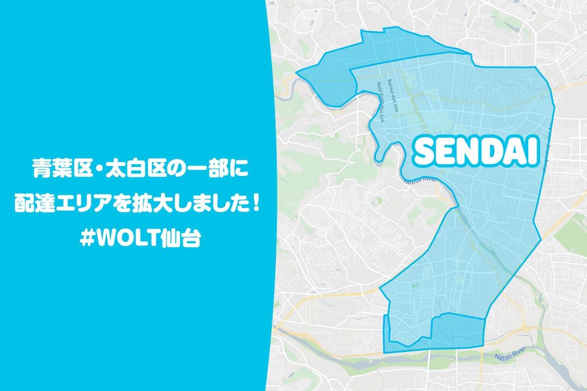 Wolt仙台 エリア拡大