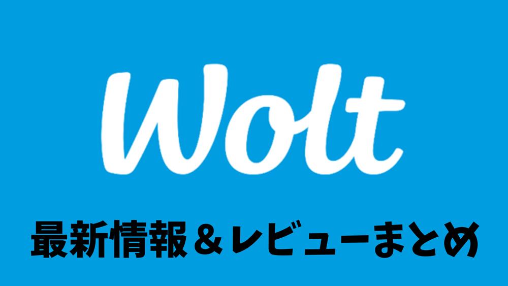 Wolt仙台