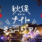 秋保ナイトミュージアム2020
