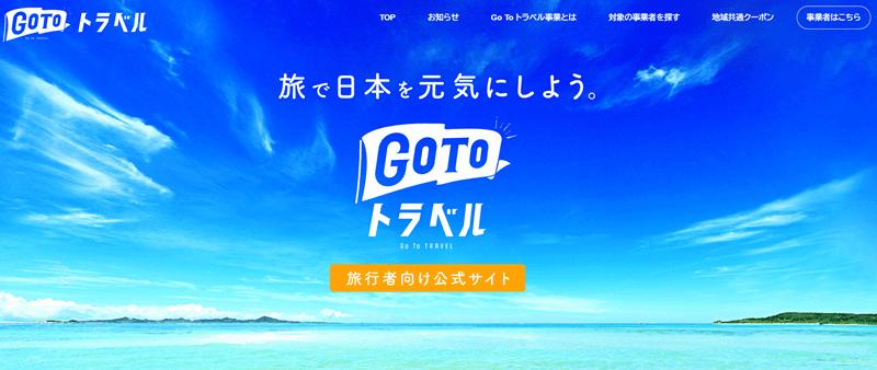 宮城県GoToトラベル地域共通クーポン