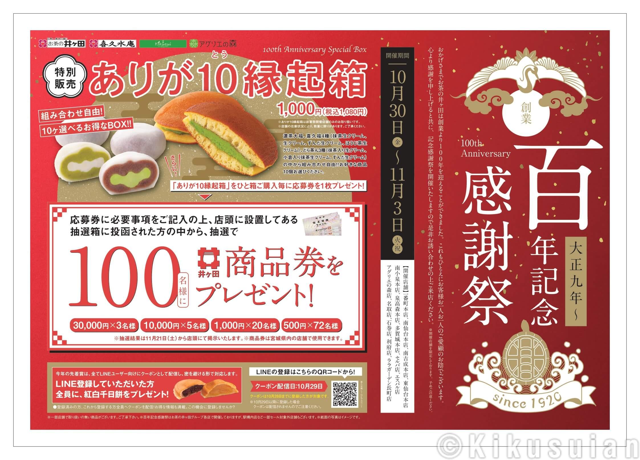 喜久水庵 創業百年記念感謝祭