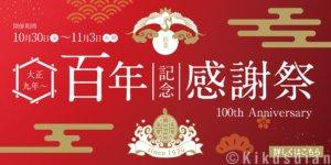 お茶の井ヶ田・喜久水庵「百年記念感謝祭」セール開催!イベント概要や限定商品の詳細