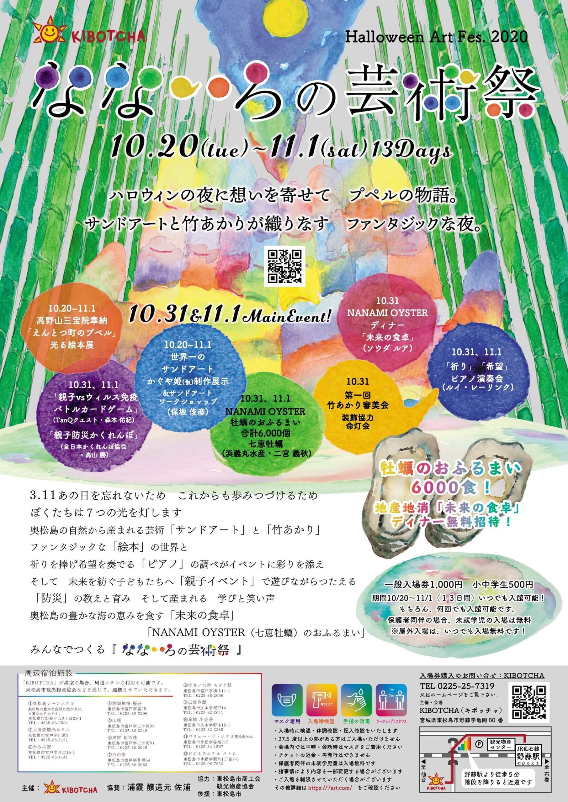 東松島「なないろ芸術祭」