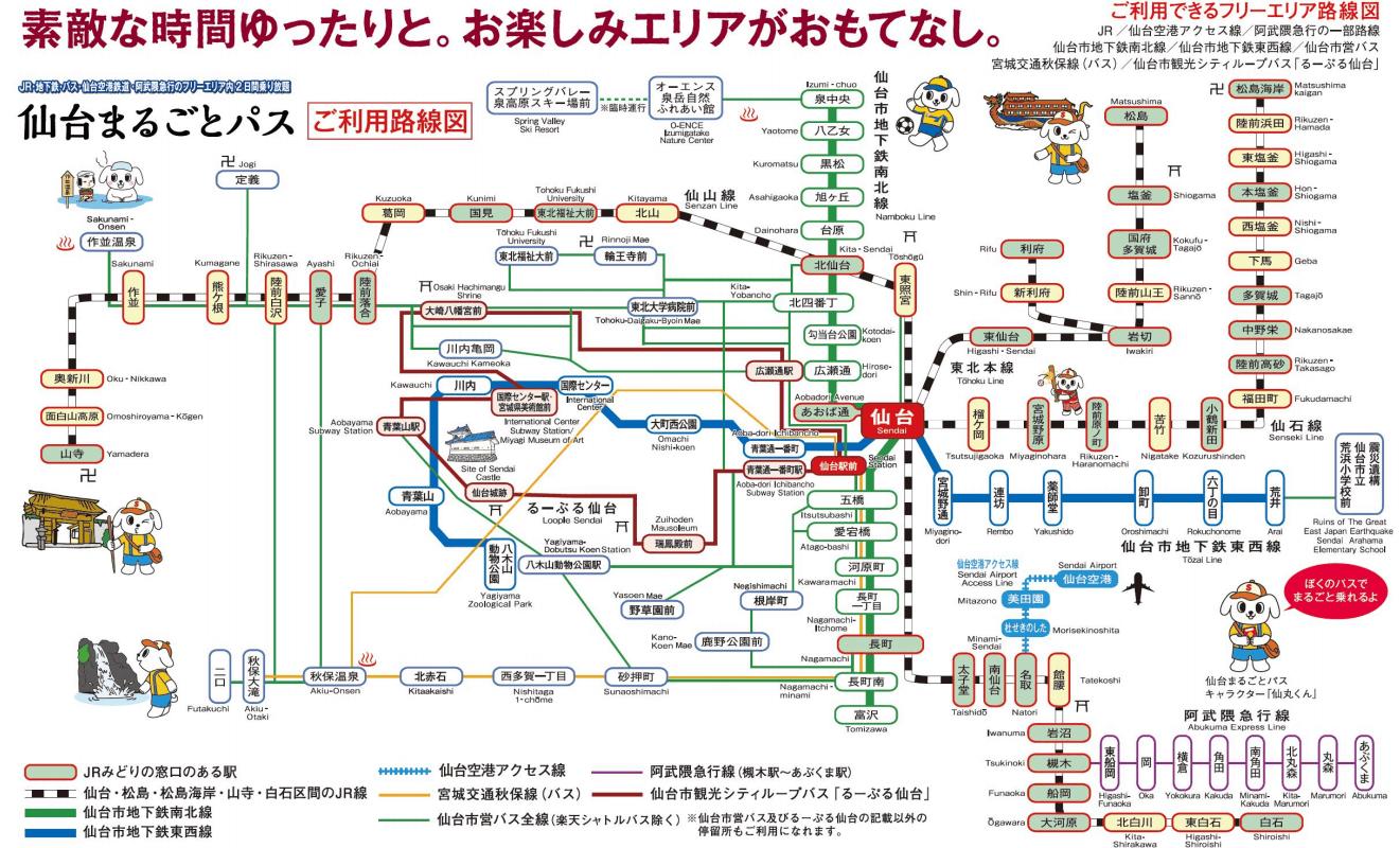 仙台まるごとパス路線図