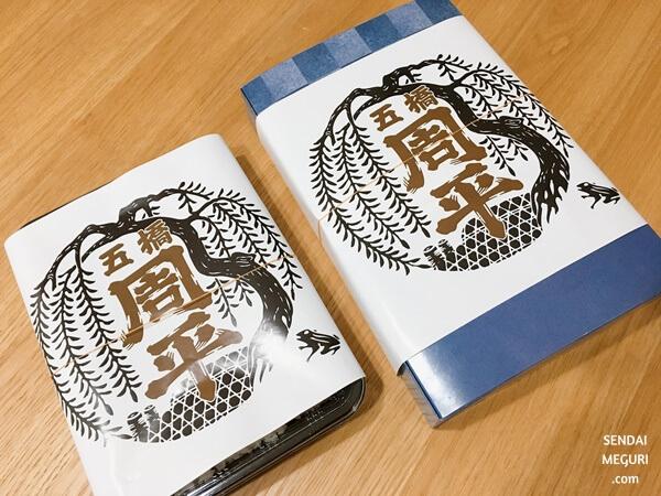 仙台「VIVA周平」弁当テイクアウト