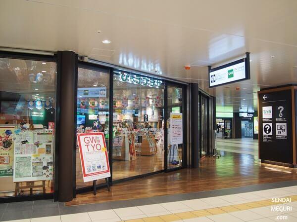 仙台駅びゅうプラザ