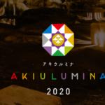 アキウルミナ2020