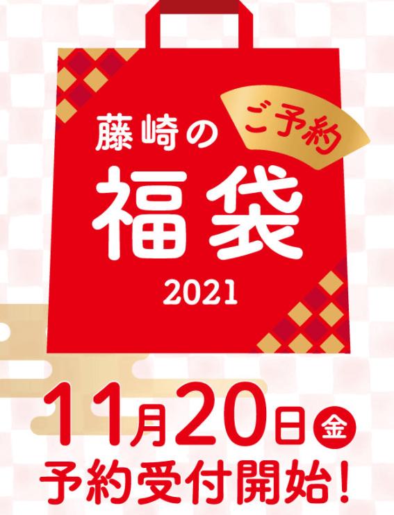 藤崎百貨店 仙台初売り2021