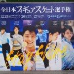 仙台縁日 羽生結弦選手 全日本フィギュアスケート選手権2020