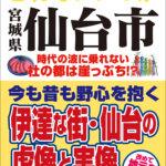 『地域批評シリーズ57 これでいいのか宮城県仙台市』