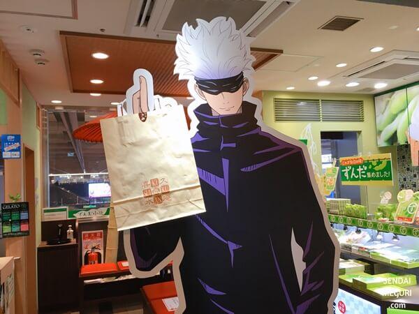 呪術廻戦パネル 仙台駅