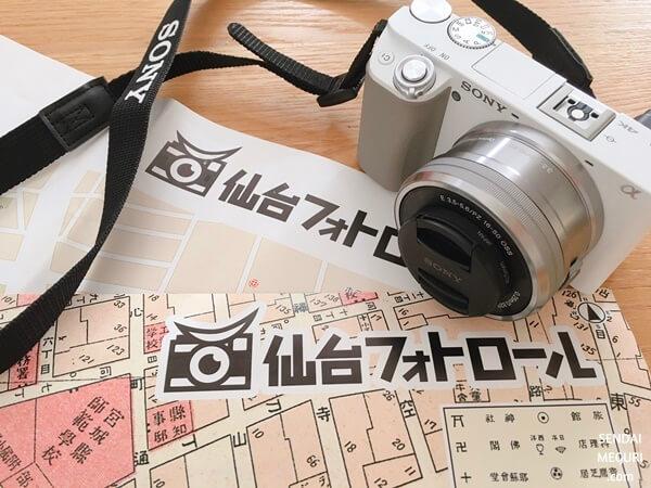 仙台フォトロール