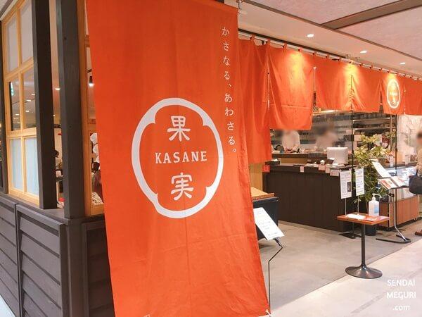 仙台「果実 KASANE」フルーツ