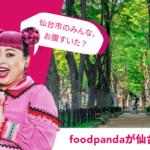 foodpand フードパンダ仙台